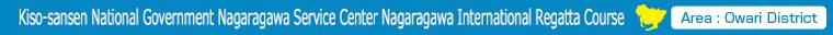 Kiso-sansen National Government Nagaragawa Service Center Nagaragawa International Regatta Course
