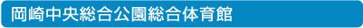 岡崎中央総合公園体育館