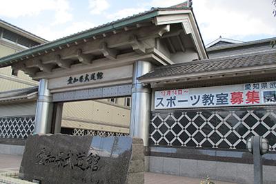 愛知県武道館(エリア:名古屋市)