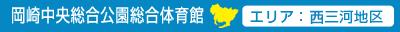 岡崎中央総合公園体育館(エリア:三河地区)