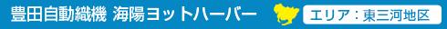 豊田自動織機 海陽ヨットハーバー(エリア:三河地区)