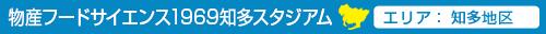 知多運動公園陸上競技場(エリア:尾張地区)
