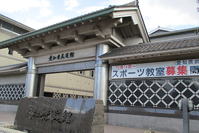 Aichi Prefectural Martial Arts Center