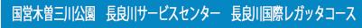 国営木曽三川公園 長良川サービスセンター 長良川国際レガッタコース