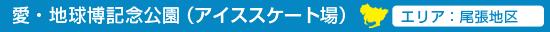 愛・地球博記念公園(アイススケート場)(エリア:尾張地区)